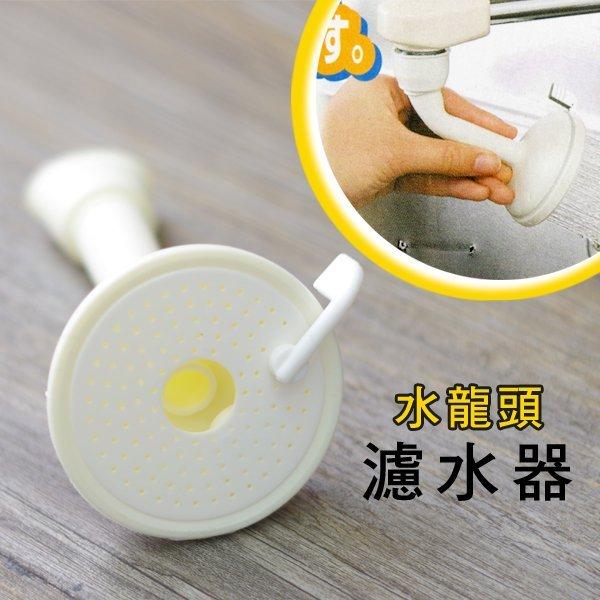 BO雜貨【SV4387】水龍頭濾水器 水道用濾水器 濾水頭 過濾器 濾嘴 居家生活用品