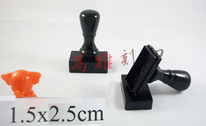 【高雄刻印】規格:1.5x2.5cm 連續章/連續印章/原子章/姓名章/會計章/事務章/凹凸面