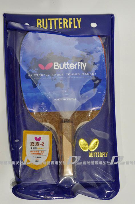 【登瑞體育】BUTTERFLY 霹靂 II-1 貼皮正手桌球拍  _ BPL2