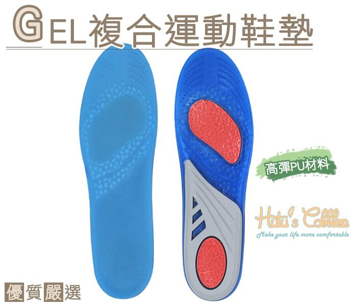 ○糊塗鞋匠○ 優質鞋材 C103 GEL複合運動鞋墊 運動鞋使用 高彈力 有效減壓