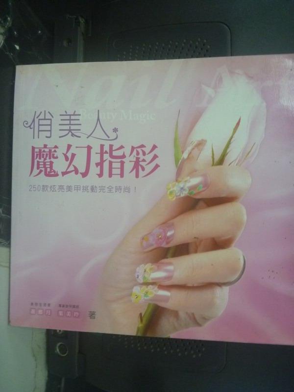 【書寶二手書T5/美容_WDK】俏美人魔幻指彩_蕭雅月