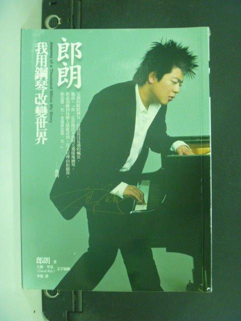 【書寶二手書T5/音樂_KNR】郎朗-我用鋼琴改變世界_原價360_李靈, 郎朗