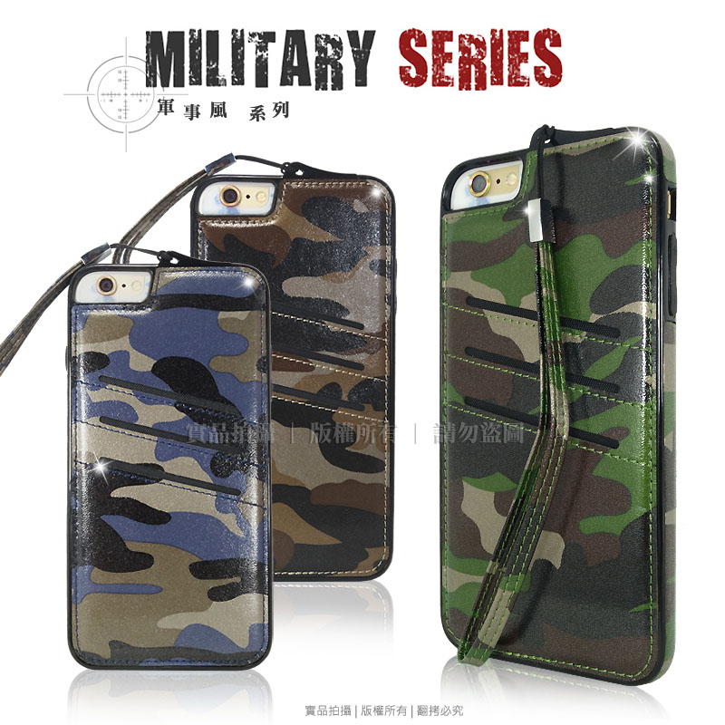Apple iPhone 6 Plus / 6S Plus (5.5吋)軍事風系列 保護背蓋/軍人風/海軍/特種/迷彩/手機保護殼/硬殼/軟殼/卡片收納保護背蓋