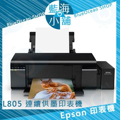 EPSON 愛普生 L805 Wi-Fi高速六色CD原廠連續供墨印表機