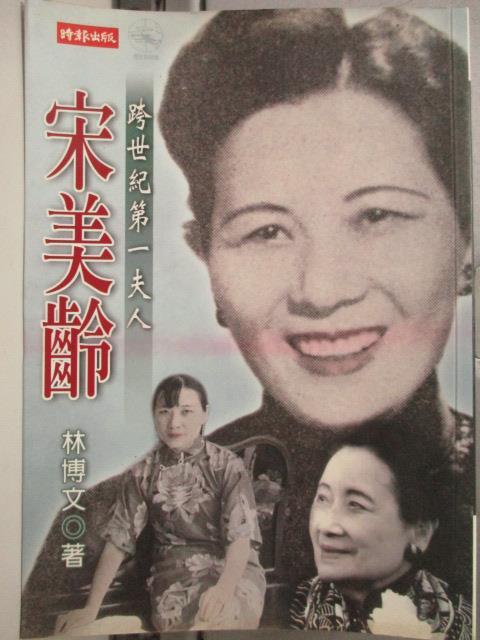 【書寶二手書T1/傳記_JQN】跨世紀第一夫人宋美齡_原價450_林博文