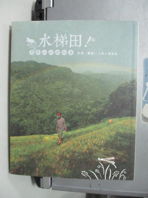 【書寶二手書T2/地理_OTW】水梯田:貢寮山村的故事_人禾X狸和禾