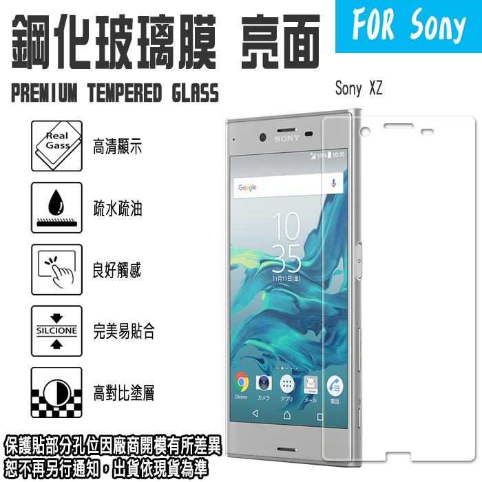 日本旭硝子玻璃 0.3mm-5.2吋 SONY Xperia XZ/F8332-鋼化玻璃保護貼/螢幕/高清晰/耐刮/抗磨/順暢度高/疏水疏油/TIS購物館