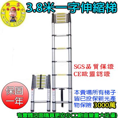 ☆︵興雲網購︵☆【8110】3.8米伸縮梯 粗管鋁梯 一字梯 家用梯 關節梯 樓梯 梯子