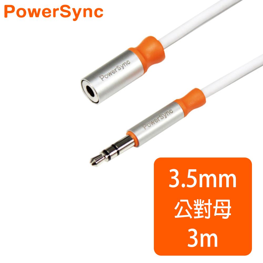 群加 Powersync 3.5MM鋁合金高級立體音源延長線公對母【圓線】 / 3M (35-ERMF39)