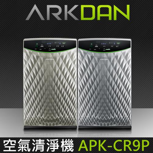 ARKDAN 空氣清淨機 APK-CR9P ◆6~11坪用◆PM2.5過濾效果99.97%