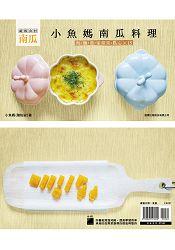 [超級食材 南瓜] 小魚媽南瓜料理:飯、麵、湯、家常菜、點心 X 15