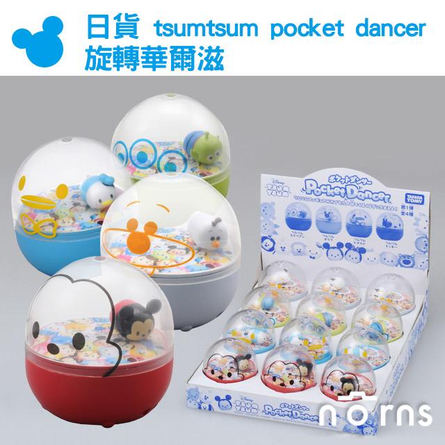 NORNS【日貨Tsum Tsum pocket dancer旋轉華爾滋】扭蛋 公仔 玩具 可愛 雪寶 三眼怪米奇唐老鴨