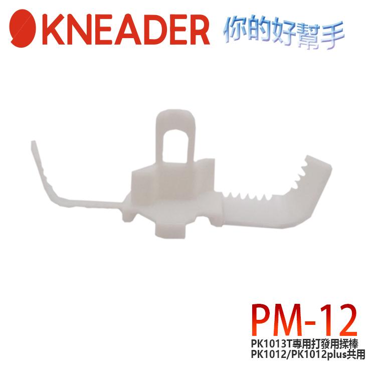 【日本KNEADER】揉麵機攪拌機精揉機PK1013T專屬打發用揉棒PM-12; 製作蛋糕甜點或點心的好幫手!