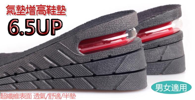 韓國熱銷 正品氣墊鞋墊(三層) 隱形增高6.5公分 氣墊增高 舒適鞋墊 抗壓減震 高筒鞋 籃球鞋 休閒鞋 雪靴 帆布鞋