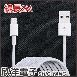 ※ 欣洋電子 ※ USB TO APPLE Lightning 8 iPhone7/iPhone6/iPhone5/iPad mini/i6 手機充電傳輸線 白線 2M