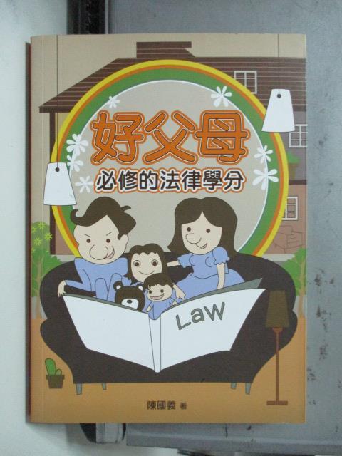 【書寶二手書T6/親子_OTS】好父母必修的法律學分_陳國義