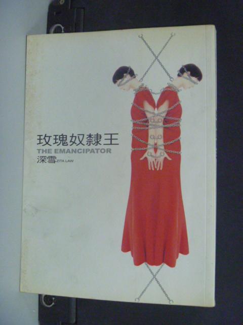 【書寶二手書T8/一般小說_JDP】玫瑰奴隸王_原價220_深雪