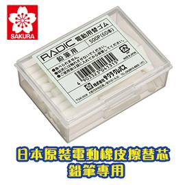日本原裝 櫻花 SAKURA 電動橡皮擦機 替芯 500P  鉛筆專用  橡皮擦條  60支/盒