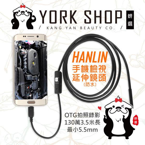 【姍伶】HANLIN-130萬畫素最小5.5mm手機檢視延伸鏡頭 (防水)-OTG拍照錄影 長度3.5米