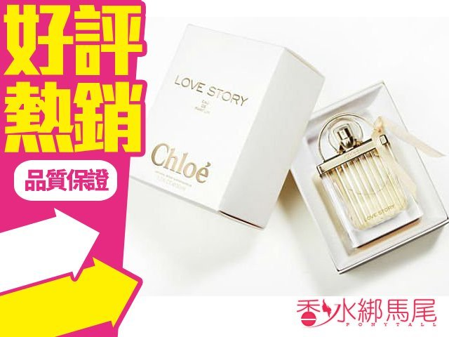 Chloe 克羅埃 Love Story 愛情故事 女性淡香精 香水空瓶分裝 5ML◐香水綁馬尾◐
