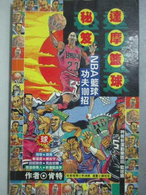【書寶二手書T1/體育_OSO】達摩籃球秘笈:NBA籃球功夫100招_肯特