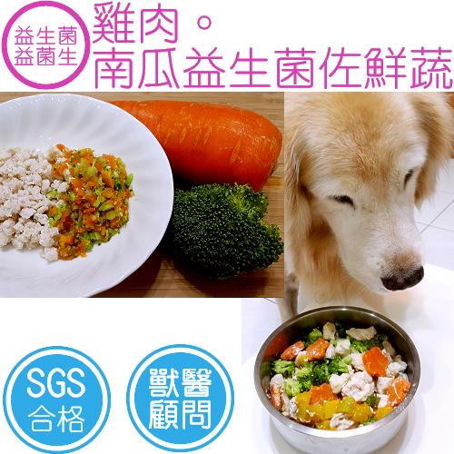 【Pets Care 益生菌系列-單包入】雞肉-地瓜佐鮮蔬真鮮包/每包100g  (不含穀類) 寵物鮮食 狗鮮食 狗飼料 狗用品