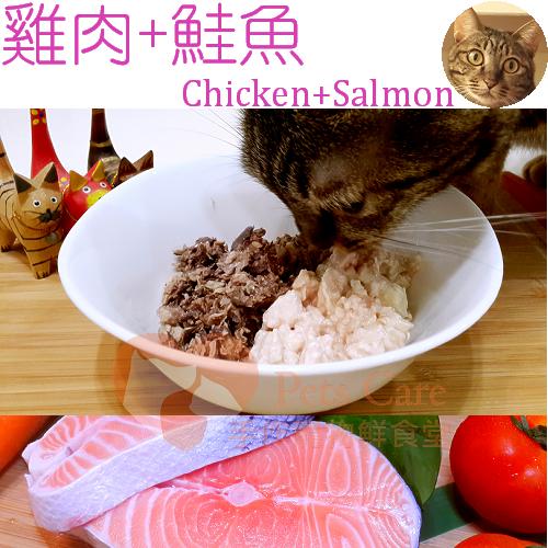 【Pets Care 貓鮮食】雞肉+鮭魚 真鮮包 每包70g 三大養生系列 貓飼料 貓罐頭 貓用品 寵物食品