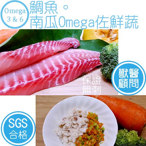【Pets Care Omega系列-單包入】鯛魚-地瓜佐鮮蔬真鮮包/每包100g  (不含穀類) 寵物鮮食 狗鮮食 狗飼料 狗用品