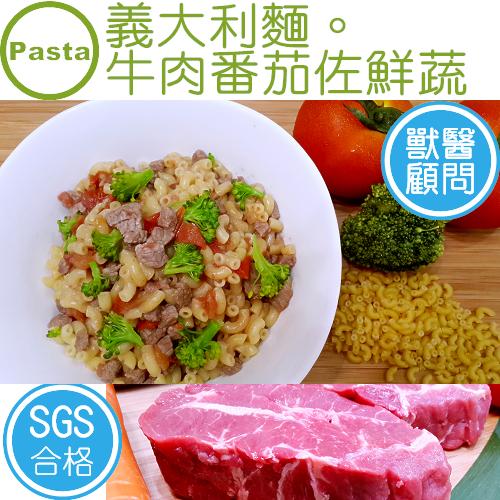 【Pets Care Pasta-單包】義大利麵-牛肉番茄佐鮮蔬 真鮮包/每包100g 寵物鮮食 犬鮮食 狗飼料 狗食品