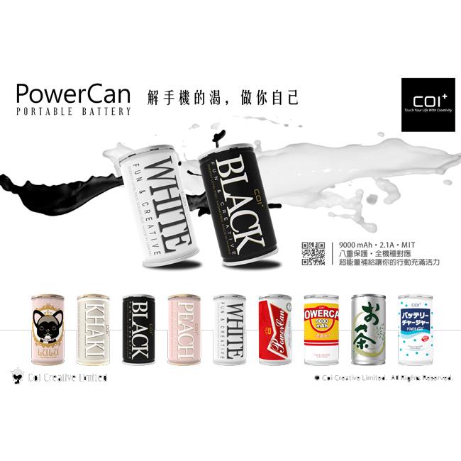 COI+ PowerCan 易開罐行動電源-元氣黃、沙瓦藍、典藏黑、典藏白、蜜桃粉、粉紅豹、卡其金、酷涼啤、Lulu (4710901857)