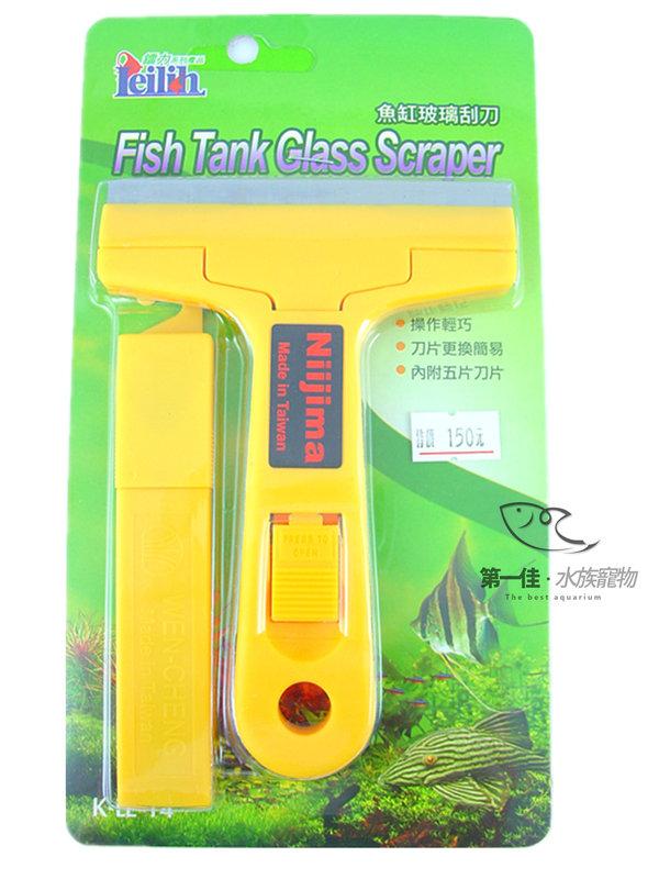 [第一佳水族寵物] 台灣鐳力Leilih 清潔-魚缸玻璃清潔刮刀 (附替換刀片5入)
