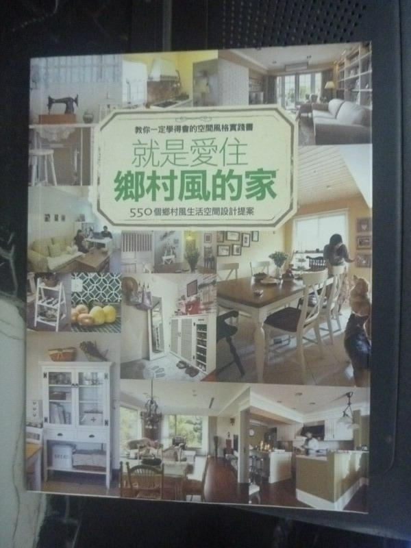 【書寶二手書T6/設計_IPG】就是愛住鄉村風的家:550個鄉村風生活空間設計提案