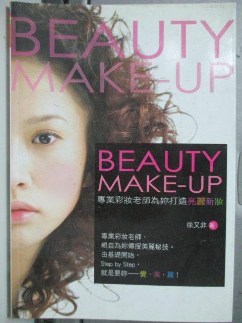 【書寶二手書T1/美容_HOA】Beauty Make-Up:專業彩妝老師為妳打造亮麗新妝_徐又非
