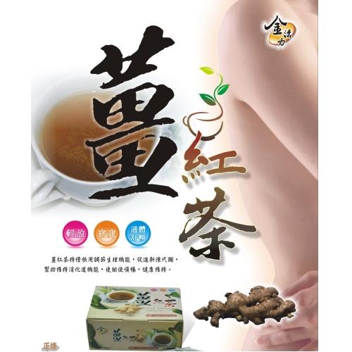 薑紅茶(1gx15包/盒)~小資女愛漂亮強力推薦,紅遍日本的薑紅茶體內環保。