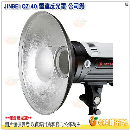 金貝 JINBEI QZ-40 雷達反光罩 公司貨 反光罩 外拍 人像攝影 QZ40