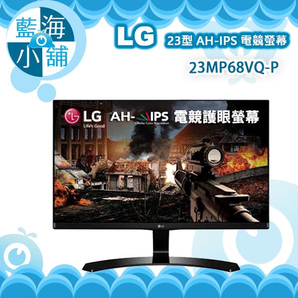 LG 樂金 23MP68VQ-P 23型 AH-IPS 電競螢幕 ★178度超廣視角 ★低藍光、不閃屏技術