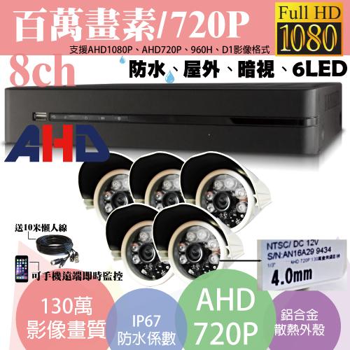 屏東監視器/百萬畫素1080P主機 AHD/套裝DIY/8ch監視器/130萬攝影機720P*5支