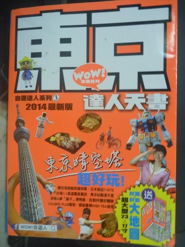 【書寶二手書T5/旅遊_JQE】東京達人天書 2014最新版_Travis Hui