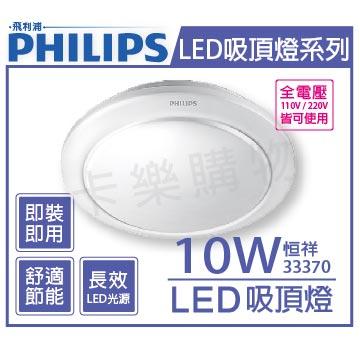 PHILIPS飛利浦 LED 33370 恒祥 10W 2700K 黃光 全電壓 吸頂燈 _ PH430510