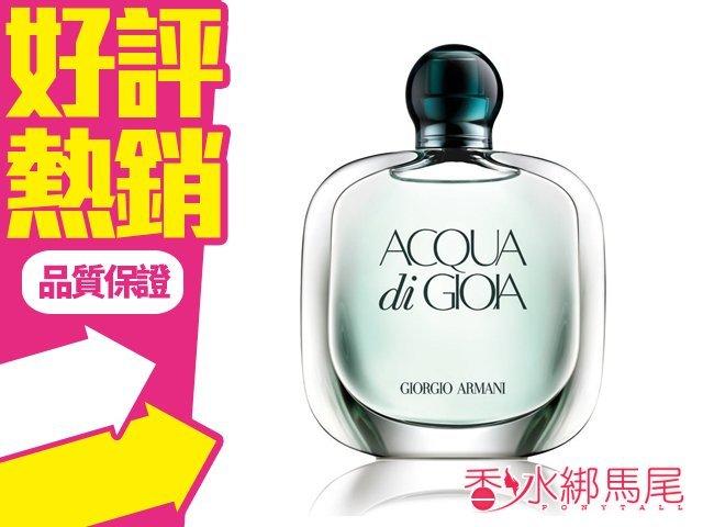 GIORGIO ARMANI 亞曼尼 海藍寄情水女性淡香精 香水空瓶分裝 5ML◐香水綁馬尾◐