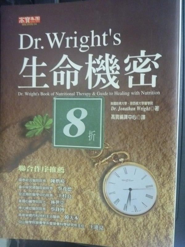 【書寶二手書T2/養生_JBB】Dr. Wright's 生命機密_原價360_瑞特醫生