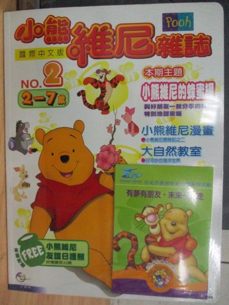 【書寶二手書T1/少年童書_XFJ】小熊維尼雜誌(2-7歲)_No.2_小熊維尼的蜂蜜罐_未拆