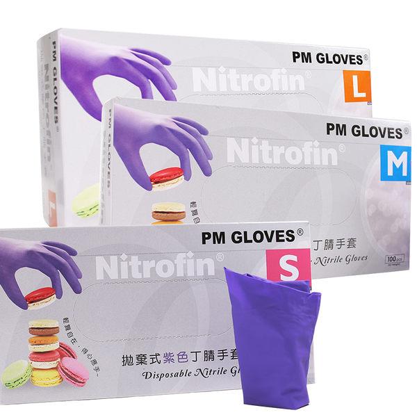 【醫康生活家】Nitrofin 拋棄式紫色丁腈手套 (NBR手套)