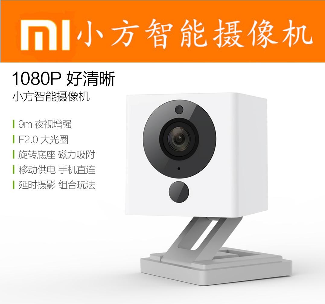 小米小方智能攝影機--小蟻攝影機進化版/無鎖區域/1080P超高清/夜視/價錢更低/寵物小孩老人照護/CP爆錶