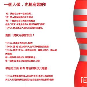 日本 Tenga iroha 自慰杯 保險套 潤滑液 按摩棒