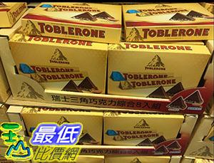 [105限時限量促銷] COSCO TOBLERONE MILK/CRUNCHY ALMOND 100G*8瑞士三角巧克力綜合組 800公克 _C103459