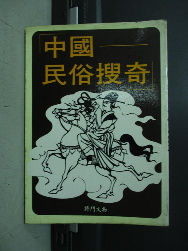 【書寶二手書T6/一般小說_NOA】中國民俗搜奇_將門文物