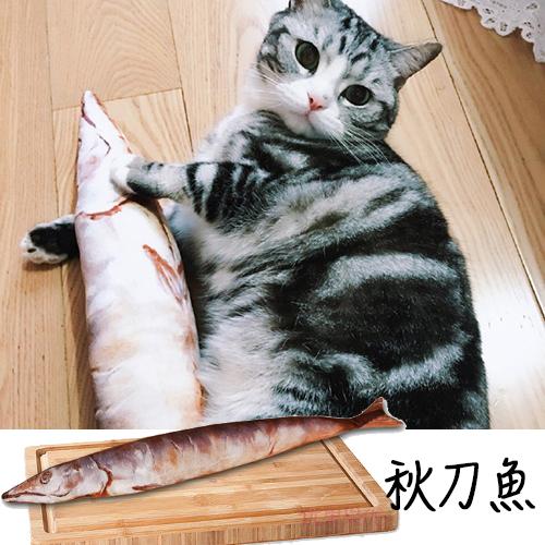【小樂寵】仿真造型烤秋刀魚玩具/抱枕
