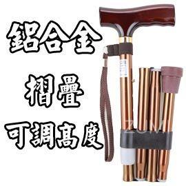 折疊拐杖 四折時尚休閒手杖 鋁合金