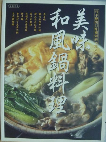 【書寶二手書T5/餐飲_YAR】美味和風鍋料理